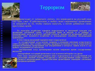 Терроризм - происходит от латинского «terror», что переводится на русский язы
