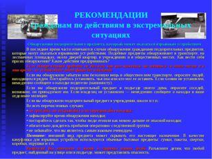 РЕКОМЕНДАЦИИ гражданам по действиям в экстремальных ситуациях Обнаружение под