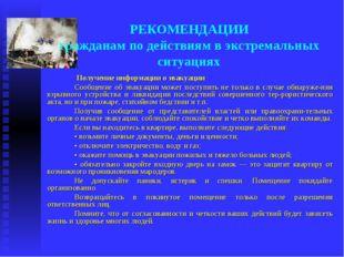 РЕКОМЕНДАЦИИ гражданам по действиям в экстремальных ситуациях Получение инфор