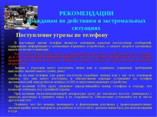 РЕКОМЕНДАЦИИ гражданам по действиям в экстремальных ситуациях Поступление угр