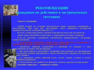 РЕКОМЕНДАЦИИ гражданам по действиям в экстремальных ситуациях Захват в заложн