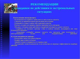 РЕКОМЕНДАЦИИ гражданам по действиям в экстремальных ситуациях Использование а