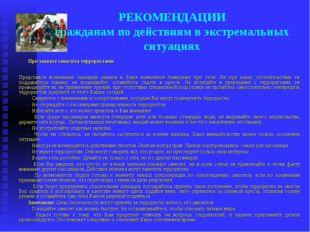 РЕКОМЕНДАЦИИ гражданам по действиям в экстремальных ситуациях При захвате сам