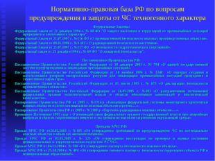 Нормативно-правовая база РФ по вопросам предупреждения и защиты от ЧС техноге