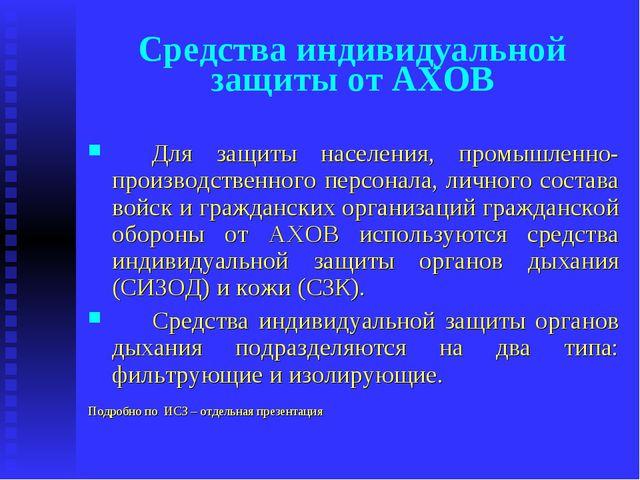 Средства индивидуальной защиты от АХОВ Для защиты населения, промышленно-про...