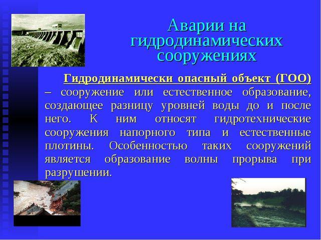 Аварии на гидродинамических сооружениях Гидродинамически опасный объект (ГОО)...