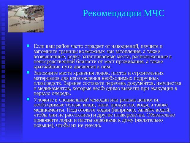 Рекомендации МЧС Если ваш район часто страдает от наводнений, изучите и запом...