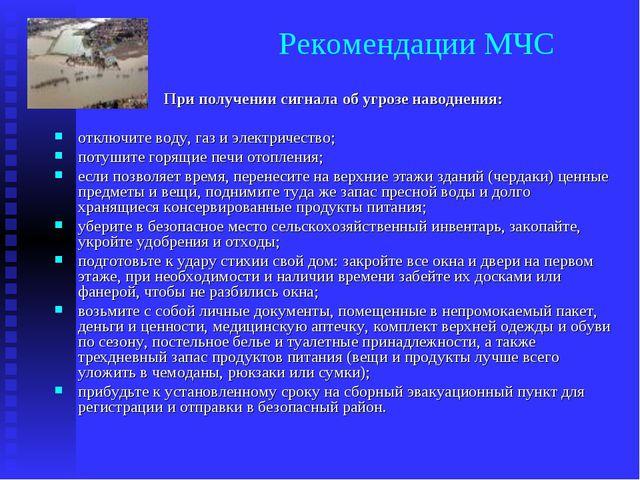 Рекомендации МЧС При получении сигнала об угрозе наводнения: отключите воду,...