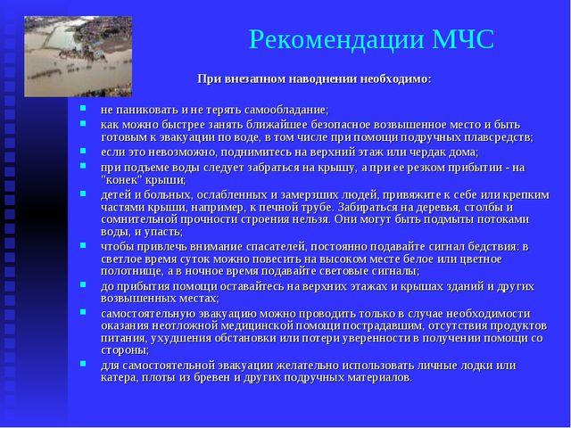 Рекомендации МЧС При внезапном наводнении необходимо: не паниковать и не теря...