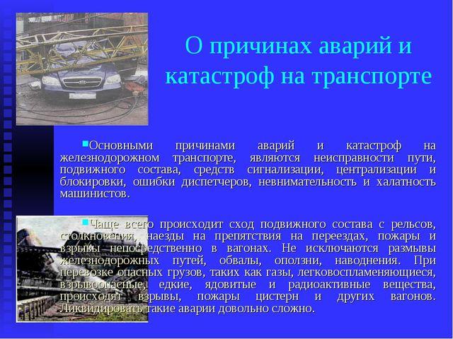 О причинах аварий и катастроф на транспорте Основными причинами аварий и ката...