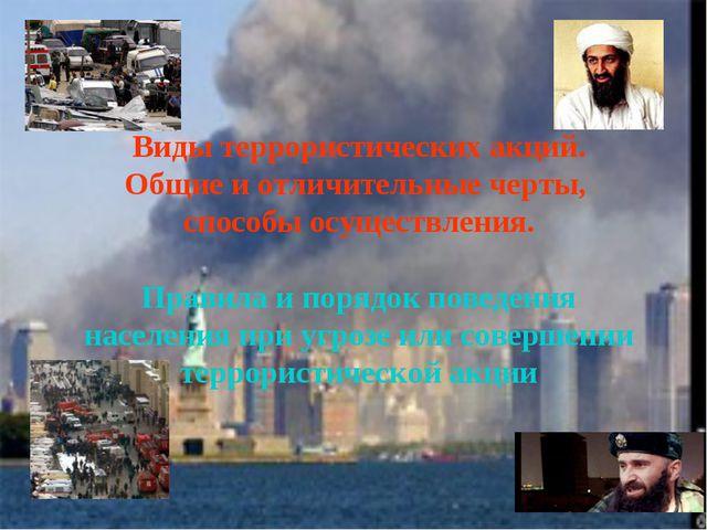 Виды террористических акций. Общие и отличительные черты, способы осуществлен...