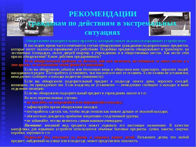 РЕКОМЕНДАЦИИ гражданам по действиям в экстремальных ситуациях Обнаружение под...