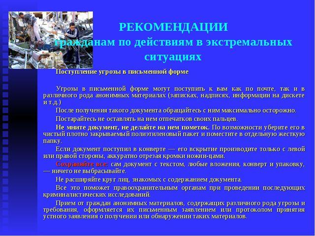 РЕКОМЕНДАЦИИ гражданам по действиям в экстремальных ситуациях Поступление угр...