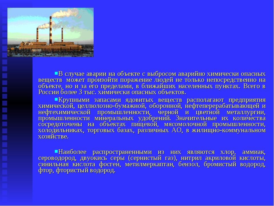 В случае аварии на объекте с выбросом аварийно химически опасных веществ мож...