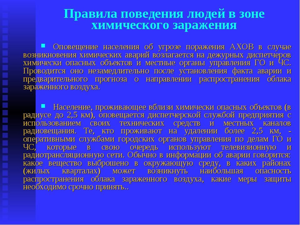Правила поведения людей в зоне химического заражения Оповещение населения об...