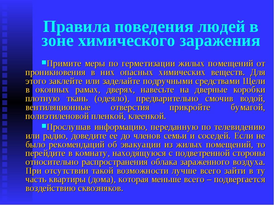 Правила поведения людей в зоне химического заражения Примите меры по герметиз...