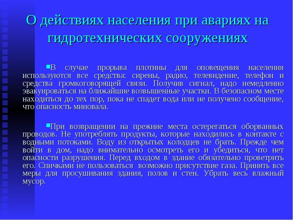 О действиях населения при авариях на гидротехнических сооружениях В случае пр...