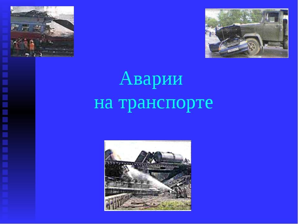 Аварии на транспорте