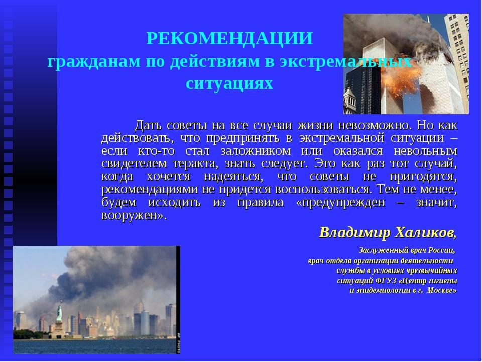 РЕКОМЕНДАЦИИ гражданам по действиям в экстремальных ситуациях Дать советы на...
