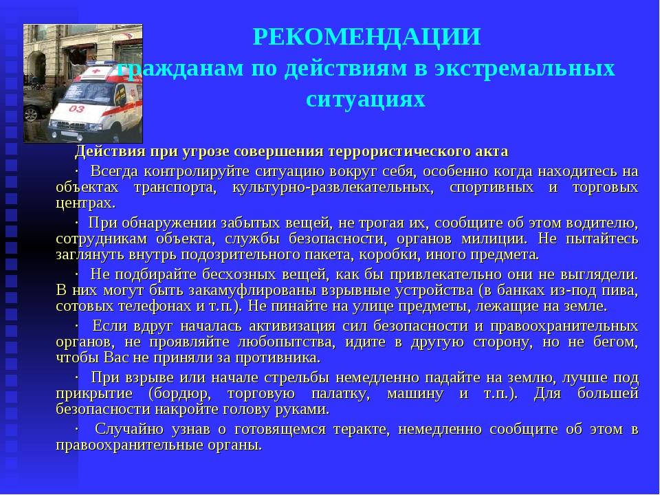 РЕКОМЕНДАЦИИ гражданам по действиям в экстремальных ситуациях Действия при уг...