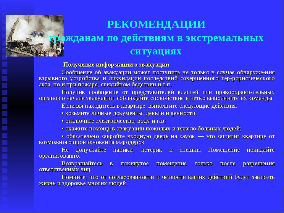 РЕКОМЕНДАЦИИ гражданам по действиям в экстремальных ситуациях Получение инфор...