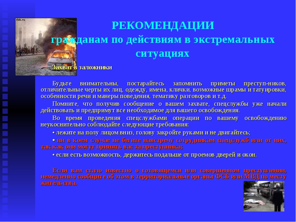 РЕКОМЕНДАЦИИ гражданам по действиям в экстремальных ситуациях Захват в заложн...