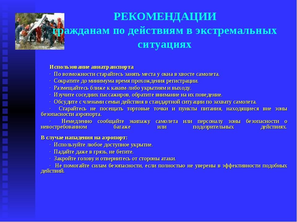 РЕКОМЕНДАЦИИ гражданам по действиям в экстремальных ситуациях Использование а...