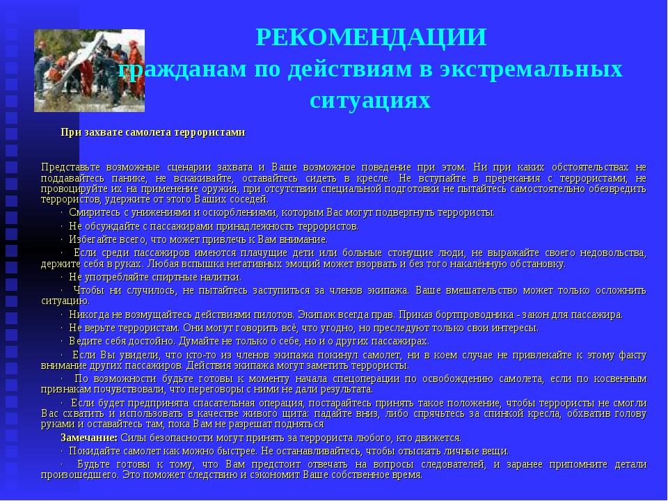 РЕКОМЕНДАЦИИ гражданам по действиям в экстремальных ситуациях При захвате сам...