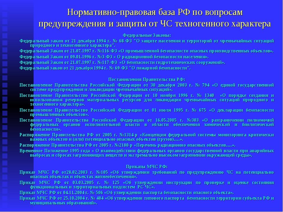 Нормативно-правовая база РФ по вопросам предупреждения и защиты от ЧС техноге...