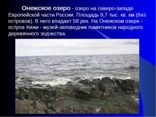 Онежское озеро - озеро на северо-западе Европейской части России. Площадь 9,