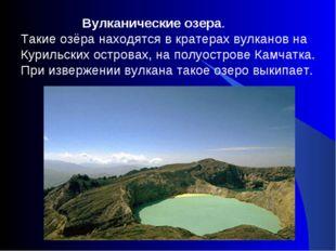 Вулканические озера. Такие озёра находятся в кратерах вулканов на Курильских
