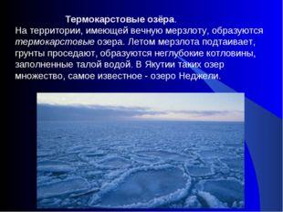 Термокарстовые озёра. На территории, имеющей вечную мерзлоту, образуются тер
