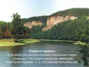 Озера-старицы. В долинах рек распространены небольшие озера - старицы - это с