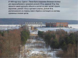 В 1959 году на р. Суре в г. Пензе была сооружена бетонная плотина для водосна