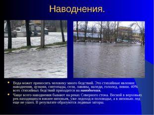 Наводнения. Вода может приносить человеку много бедствий. Это стихийные явлен