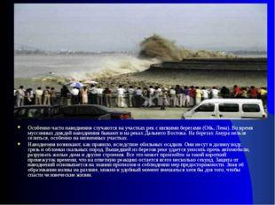 Особенно часто наводнения случаются на участках рек с низкими берегами (Обь,