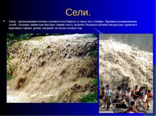 Сели. Сели - грязекаменные потоки случаются на Кавказе, в горах юга Сибири. П