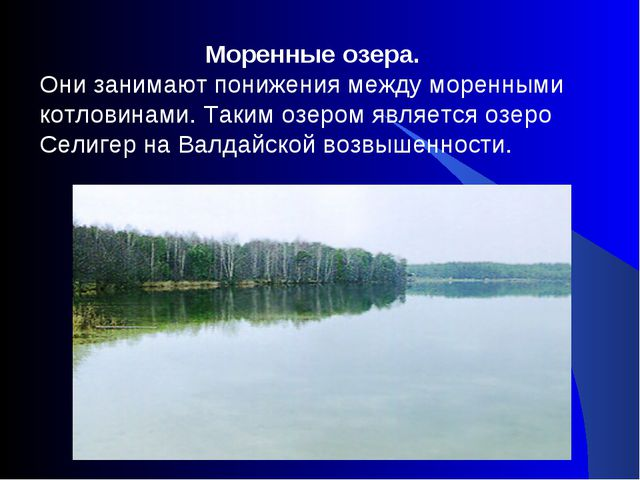Моренные озера. Они занимают понижения между моренными котловинами. Таким оз...
