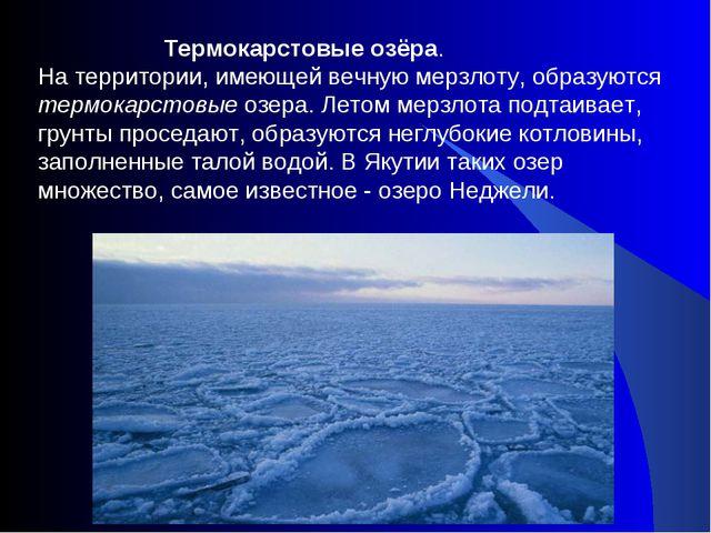 Термокарстовые озёра. На территории, имеющей вечную мерзлоту, образуются тер...