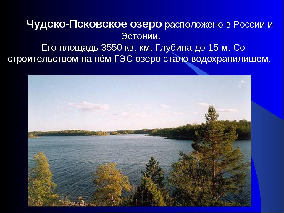 Чудско-Псковское озеро расположено в России и Эстонии. Его площадь 3550 кв....