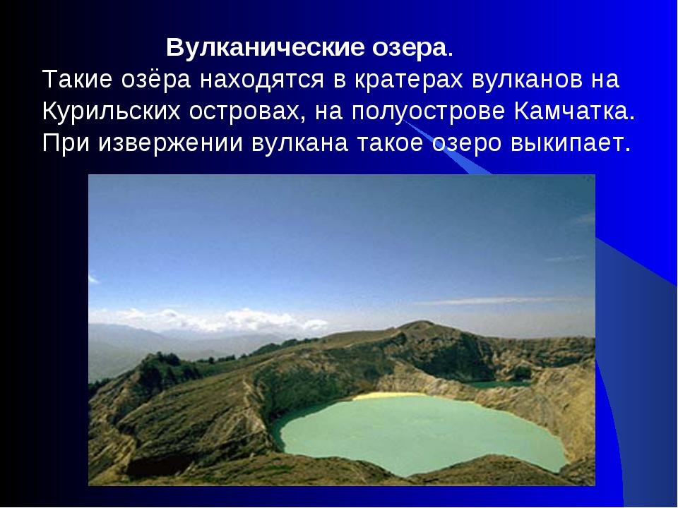 Вулканические озера. Такие озёра находятся в кратерах вулканов на Курильских...
