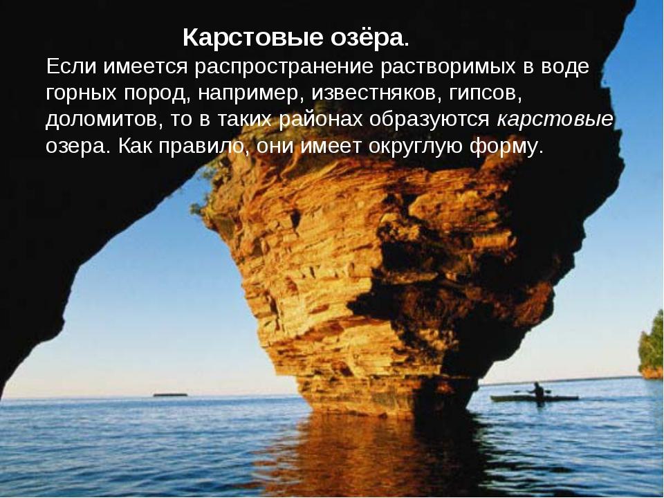 Карстовые озёра. Если имеется распространение растворимых в воде горных поро...