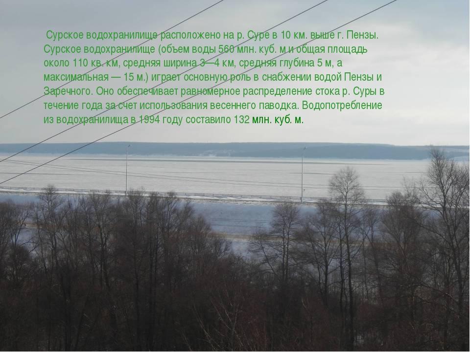Сурское водохранилище расположено на р. Суре в 10 км. выше г. Пензы. Сурское...