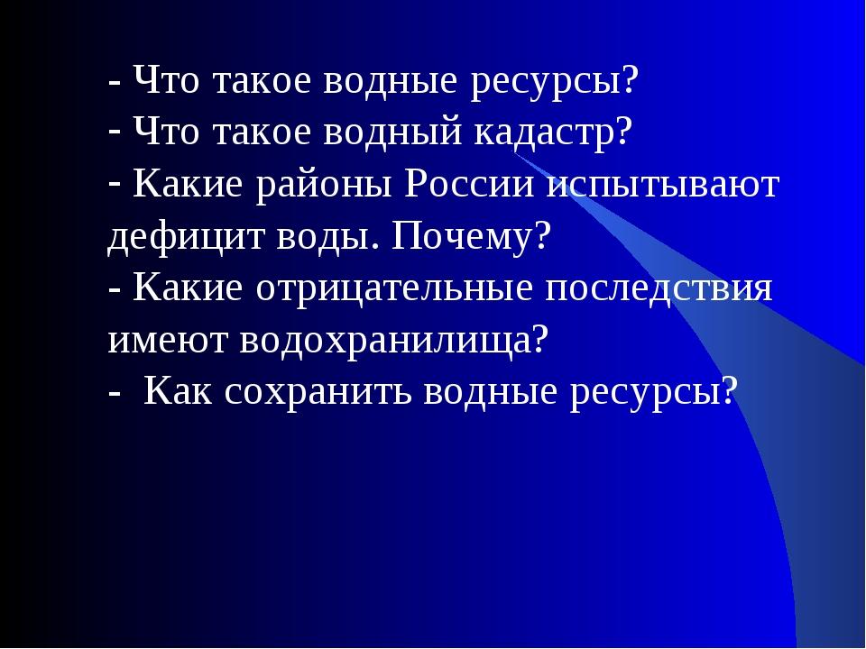 - Что такое водные ресурсы? Что такое водный кадастр? Какие районы России исп...