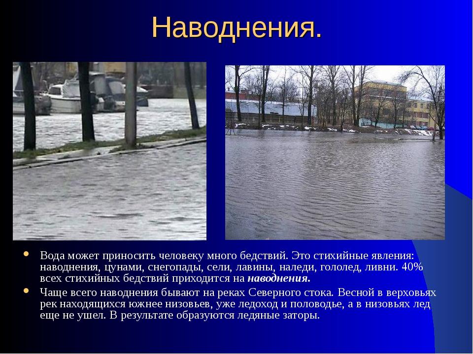 Наводнения. Вода может приносить человеку много бедствий. Это стихийные явлен...