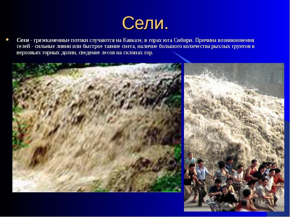 Сели. Сели - грязекаменные потоки случаются на Кавказе, в горах юга Сибири. П...
