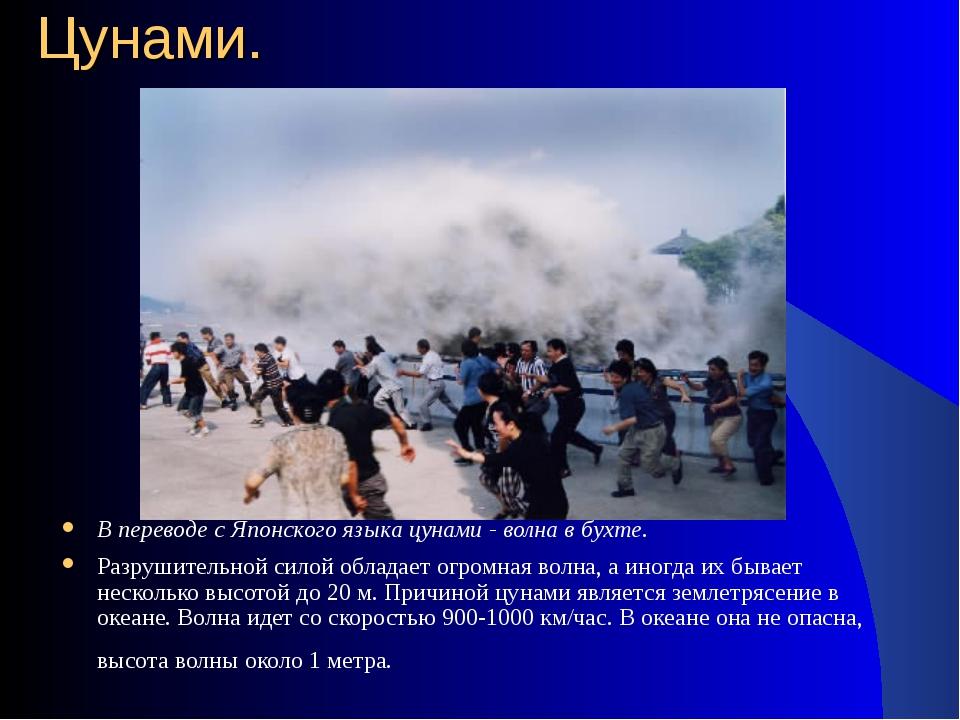 Цунами. В переводе с Японского языка цунами - волна в бухте. Разрушительной с...