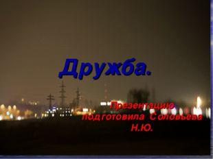Дружба. Презентацию подготовила Соловьева Н.Ю.