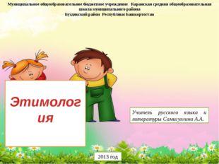 Этимология Муниципальное общеобразовательное бюджетное учреждение Каранская
