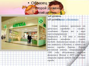 Слово «Аптека» Слово «аптека» произошло от греческого «apotheke» — «склад»,